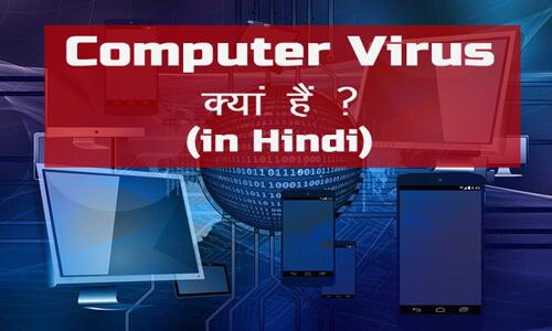 कंप्यूटर वायरस क्या है? What is Computer Virus and Its Types in Hindi