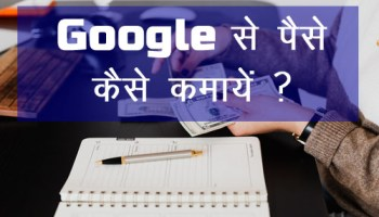 google से पैसे कैसे कमाए