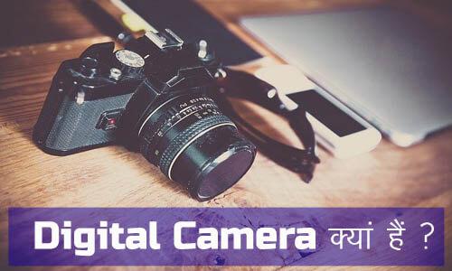 What is Digital Camera