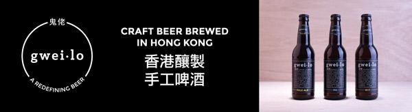 gweilo-craft-beer-hk-email-banner