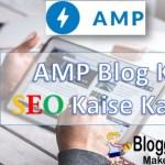 AMP Blog Ki SEO Kaise Karen ?