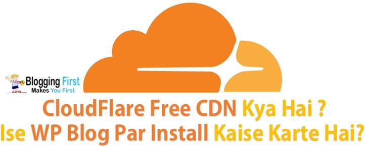 Cloudflare Free CDN Kya Hai & Ise Kaise WordPress Blog Par Install Karte Hai ?
