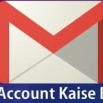 Gmail Account Kaise Banaye?