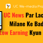 UC News Par Lac Views Milane Ke Bad Bhi Low Income Kyun Hoti Hai ?
