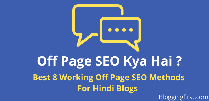 Off Page SEO Kya Hai ? Best 8 Working Methods