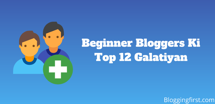 beginner bloggers ki top 12 mistakes