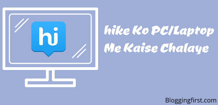 hike ko pc laptop me kaise chalaye