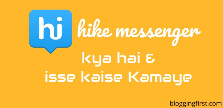 Hike Messenger Kya Hai & Isse Kaise Kamaye