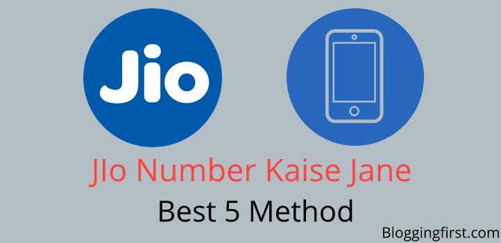 jio number kaise jane