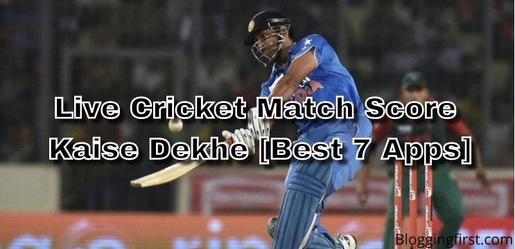 live cricket match score dekhane ke 7 best app
