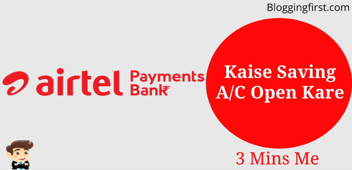 Airtel Payment Bank Me Saving Account Kaise Open Kare