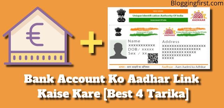 Kare Bank bank account ko aadhar card se link kaise kare ghar baithe 4 tarike