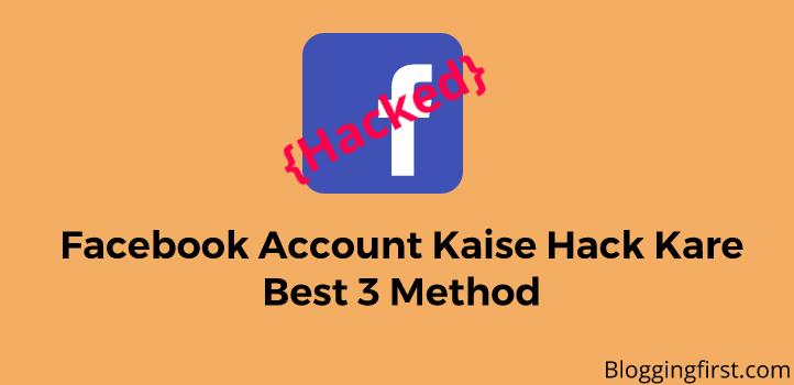 Facebook Hack Kaise Kare (Simple 3 Methods)