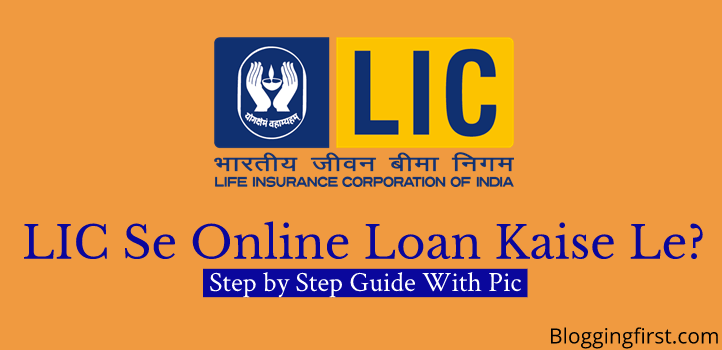 lic se online loan kaise apply kare