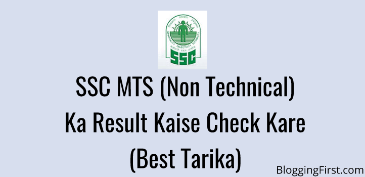 SSC MTS Result 2017 Kaise Check Kare