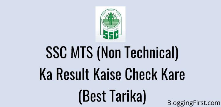 ssc mts non technical ka result kaise check kare