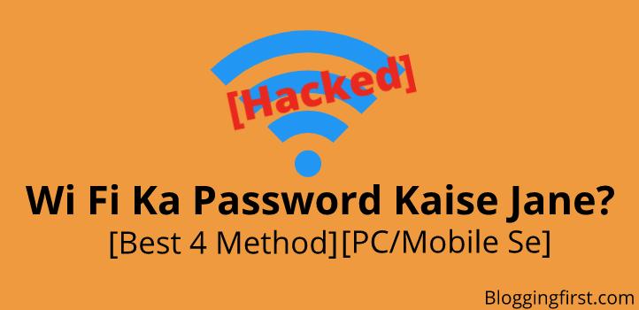 WiFi Password Kaise Jane [Best 4 Method]