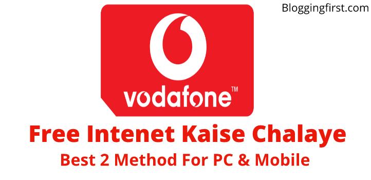 vodafone free internet kaise chalaye