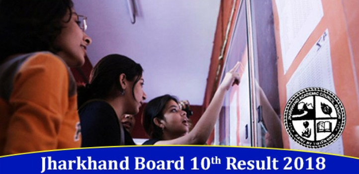 jac class 10 result check kaise kare
