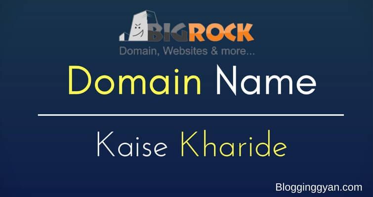 Bigrock Se Domain Name Kaise Kharide