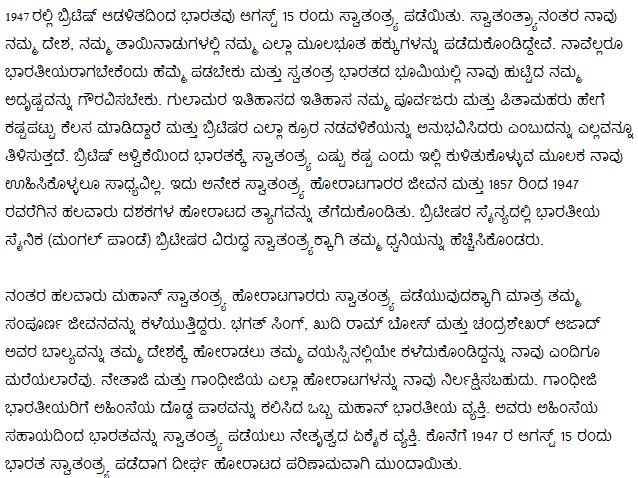 Independence Day Speech In Kannada