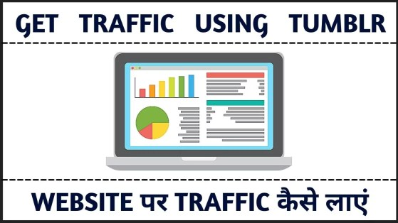 how to increase traffic on blog in hindi