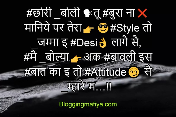 attitude Status, attitude Status In Hindi, attitude status in english, attitude status for boys, attitude status for girls