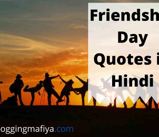 happy friendship day, friendship day quotes, friendship day images, happy friendship day images, happy friendship day quotes, happy friendship day 2019, friendship status, friendship quotes in hindi, friendship day wishes, friend ship day, friendship day messages, congrats images, best friend status, friendship day quotes in hindi, friendship day 2019 quotes, friendship day image, friendship day 2019 images, friendship photos, friends quotes in hindi, friendshipday, friendship messages, friendship day message, dosti quotes, best friendship day quotes, friendship wallpaper, scribble day, friend ship day images, friendship message, friendship day images for whatsapp, friendship shayari in hindi, friend status, friendship day shayari, friendship day status, best friend quotes in hindi, happy friendship day 2019 images, quotes on friendship day, friend ship day quotes, friendship day funny quotes, friendship day quote, friendship day quotes for best friends forever, hindi images, friendship day greetings, friendship day images 2019, friend in hindi, dosti quotes in hindi, friendship day card, friendship day png, happy friendship day wishes, quotes on friendship in hindi, friendship day photos