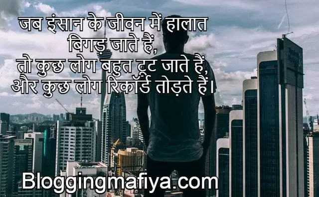 Best Quotes on Life in Hindi | Inspirational Quotes in Hindi 11