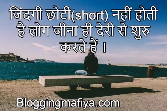 thought in hindi, thought of the day in hindi, positive thoughts in hindi, positive thoughts in hindi with images, good morning positive thoughts in hindi, thought of the day, thought in hindi, good thought in hindi, motivational thought in hindi, today thought in hindi, motivation thought in hindi, best thought in hindi, good morning thought in hindi, thought in hindi and english, nice thought in hindi, good night thought in hindi, love thought in hindi and english, love thought in hindi, today's thought in hindi, education thought in hindi, success thought in hindi, today thought in hindi and english, positive thought in hindi, true love thought in hindi, todays thought in hindi, life thought in hindi, sad thought in hindi with images, teacher thought in hindi, sad love thought in hindi, great thought in hindi, apj abdul kalam thought in hindi, good thought in hindi with image, beautiful thought in hindi, good thought in hindi for friends, thought in hindi and english both, abdul kalam thought in hindi, attitude thought in hindi, meaning of thought in hindi, diwali thought in hindi, vivekanand thought in hindi, thought in hindi with images, inspiration thought in hindi, gud thought in hindi, independence day thought in hindi, sad thought in hindi one line, dosti thought in hindi, nice thought in hindi with images, sandeep maheshwari thought in hindi, thought in hindi with meaning, radha soami thought in hindi, heart touching thought in hindi, inspirational thought in hindi, school thought in hindi, thought in hindi meaning, maa thought in hindi, sad love thought in hindi with image