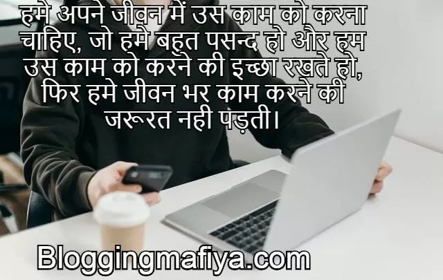 Best Quotes on Life in Hindi | Inspirational Quotes in Hindi 6