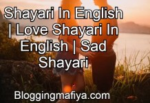Shayari In English, Love Shayari In English, Sad Shayari In English, Sad Status In English, English Shayari, shayari in english, love shayari in english, hindi shayari in english, sad shayari in english, funny shayari in english, urdu shayari in english, friendship shayari in english, romantic shayari in english, attitude shayari in english, birthday shayari in english, breakup shayari in english, best shayari in english, new year shayari in english, heart touching shayari in english, happy birthday shayari in english, shayari in english love, love propose shayari in english for girlfriend, love couple shayari in english, bewafa shayari in english, hindi shayari in english language, i love you shayari in english, true love shayari in english, punjabi shayari in english, shayari in english on love, motivational shayari in english, comedy shayari in english, valentine day shayari in english, funny friendship shayari in english, life shayari in english, miss u shayari in english, dard shayari in english, whatsapp status shayari in english, shayari in english funny, romantic hindi shayari in english, sad love shayari in english, allama iqbal shayari in english, love shayari in english for husband, raksha bandhan shayari in english, good night shayari in english, hindi sad shayari in english, happy new year shayari in english, 2 line love shayari in english, teachers day shayari in english, happy shayari in english, sher o shayari in english, image of love shayari in english, sad shayari in english for life, shero shayari in english, sad shayari in english for love bewafa, romantic shayari in english of love