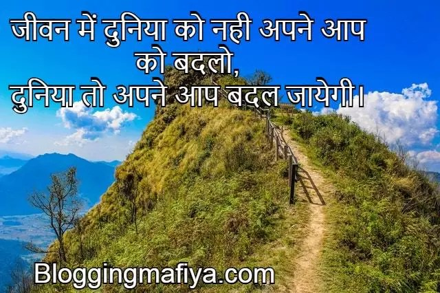Best Quotes on Life in Hindi | Inspirational Quotes in Hindi 2