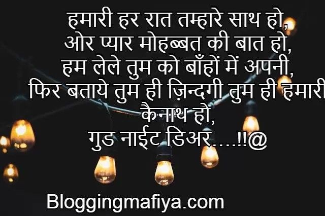 Good Night Shayari, Good Night Shayari In Hindi, Good Night Shayari Image, Good Night Love Shayari, Good Night Status, good night photo, good night love, good night photos, good night shayari, good night status, hindi shayari love, latest good night messages, good night msg, good night wife, good night friends, love good night, good night quotes in hindi, romantic good night images, good night sms, solvnet, good night shayari in hindi, shayari for gf, shayari on love in hindi, romantic shayari for wife in hindi, good night love quotes, lovely good night images, good night dear, शायरी लव, good night ji, good night with love, shubhratri, लव शायरी, shayri for gf, gdnt, good night romantic, good night shayri, good night in hindi, shayari for wife, shayri for husband, गुड नाईट, good night hindi, gud nite, chandni raatein, शुभ रात्रि संदेश, हिंदी शायरी दो लाइन, good/night, romantic hindi sms, gud night sms in hindi, shayari hindi mai, good nite image, good night sms for girlfriend, good night shayari image, good night images in hindi, www.good night images