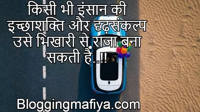 Best Quotes on Life in Hindi | Inspirational Quotes in Hindi 12