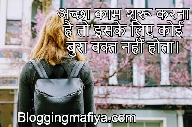 thought of the day in hindi, thought for the day, thought of the day in hindi, thought of the day motivational, positive thoughts in hindi, thought of the day in hindi, thought of the day in hindi and english, thought of the day in hindi for school, thought of the day in hindi for school assembly, best thought of the day in hindi, thought of the day in hindi with meaning, thought of the day in hindi and english both, thought of the day in hindi with images, latest thought of the day in hindi, thought of the day in hindi language, thought of the day in hindi short, love thought of the day in hindi, good thought of the day in hindi, one line thought of the day in hindi, thought of the day in hindi and english for school assembly, new thought of the day in hindi, funny thought of the day in hindi, good morning thought of the day in hindi, today thought of the day in hindi, punjab kesari thought of the day in hindi, brahma kumaris thought of the day in hindi, new thought of the day in hindi with images, www thought of the day in hindi, thought of the day in hindi love, positive thought of the day in hindi, thought of the day in hindi for students, good thought of the day in hindi with images, thought of the day in hindi english, nice thought of the day in hindi, motivational thought of the day in hindi, morning thought of the day in hindi, thought of the day in hindi life, small thought of the day in hindi, best thought of the day in hindi and english, great thought of the day in hindi, good thought of the day in hindi language, thought of the day in hindi with explanation, thought of the day in hindi images, short thought of the day in hindi, thought of the day in hindi for kids, inspirational thought of the day in hindi, thought of the day in hindi motivational, chanakya thought of the day in hindi, thought of the day in hindi on education, thought of the day in hindi by apj abdul kalam, thought of the day in hindi font, romantic thought of the day in hindi, thought of the day in hindi hd images, download thought of the day in hindi, business thought of the day in hindi