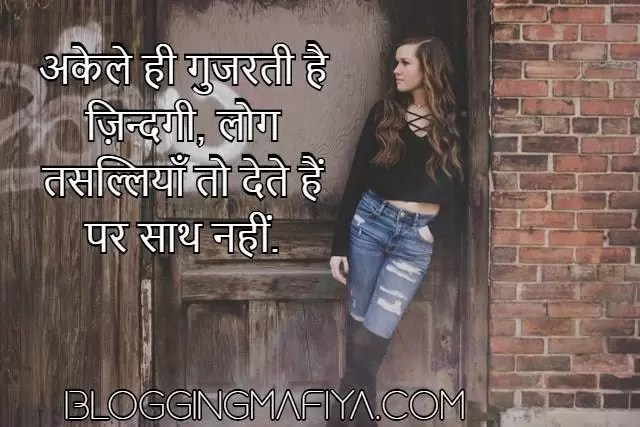 sad status in hindi in one line english, one line status in hindi 2020, one line heart touching status in hindi, one line sad status in english, sad status hindi, status on sad mood in hindi, one line killer status in hindi, one line status in hindi attitude