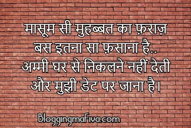 funny shayari on friends, funny shayari in hindi for girlfriend, funny shayari in hindi for friends, 2 line funny shayari, funny shayari for girls, funny shayari urdu, funny shayari for boys, love funny shayari