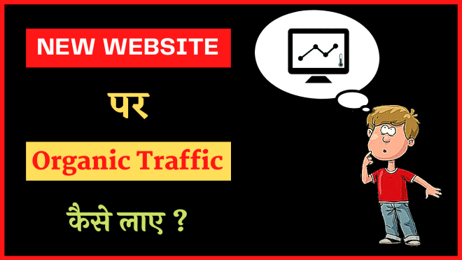 NEW WEBSITE par Organic Traffic kaise laaye