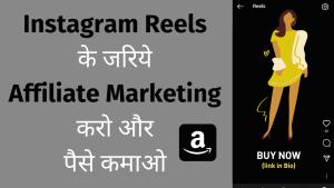 Instagram Reels के जरिये Affiliate Marketing करो और पैसे कमाओ