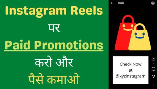 Instagram Reels पर Paid Promotions करो और पैसे कमाओ