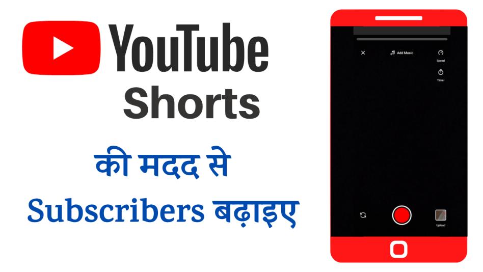 पहले 1000 Youtube Subscribers Badhane Ka Naya Tarika