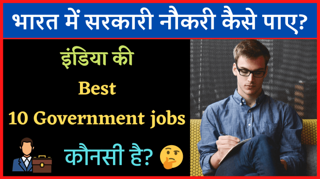 2021 में इंडिया की बेस्ट 10 government jobs- Best 10 Government Jobs in India in Hindi