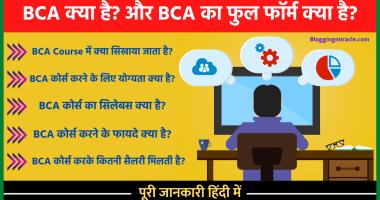 BCA Kya Hai (पूरी जानकारी) What is BCA in Hindi BCA Ka Full Form Kya Hai