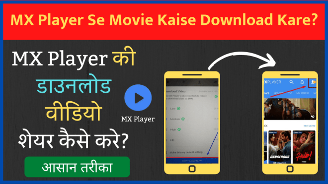 [Legal Way] MX Player Se Movie Kaise Download Kare How to Download Movies from Mx Player in Hindi