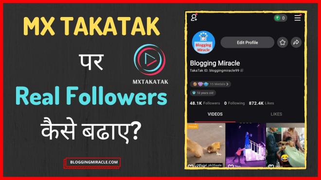MX TAKATAK Par 50k Followers Kaise Badhaye - How To Increase MX TAKATAK App Followers in Hindi