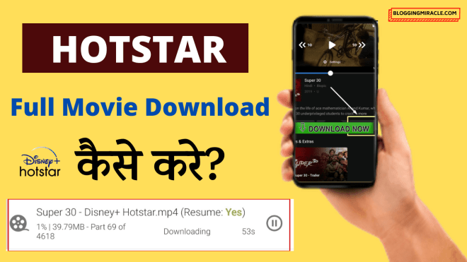 (Simple Way) Hotstar Full Movie Download Kaise Kare - How To Download Hotstar Full Movie in Hindi