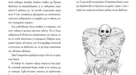 Portada Japonesa y Posible Edición Búlgara de Los Cuentos de Beedle el Bardo