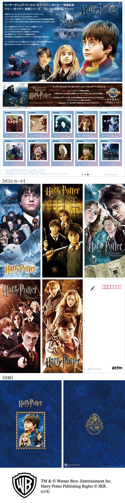 Harry Potter BlogHogwarts Estampillas Japon