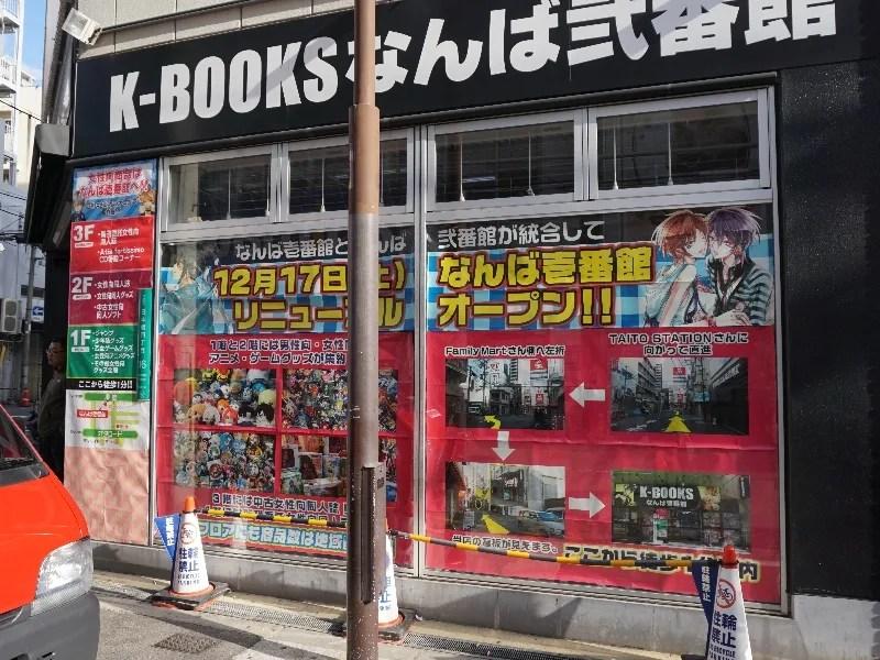 堺筋の「K-BOOKSなんば壱番館」リニューアルOPEN。弐番館が統合 ...